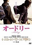 オードリー[DVD]