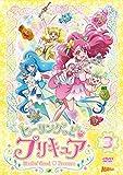 ヒーリングっど■プリキュア DVD vol.3[DVD]