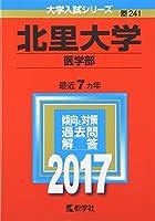 北里大学(医学部) (2017年版大学入試シリーズ)