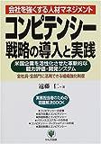 コンピテンシー戦略の導入と実践―会社を強くする人材マネジメント (実務担当者のための問題解決BOOK)