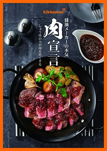 キッコーマン食品ステーキしょうゆ和風おろし1130g