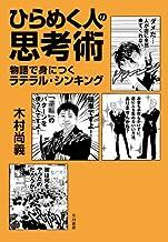 表紙: ひらめく人の思考術 物語で身につくラテラル・シンキング | 木村 尚義