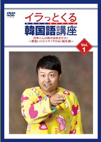 Koumoto Junichi (Jityou Katyou) - Iratto Kuru Kankokugo Kouza Vol.1 Koumoto Kun No Tabi Ga Hajimaru Seyo! -Kiiroi Pajamas(Shita Nomi) [Japan DVD] YRBN-90357