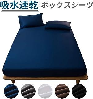 ボックスシーツ 吸水速乾 シーツ ベッドカバー マットレスカバー 抗菌・防臭 (シングル・100×200cm ネイビー)