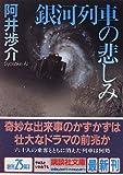 銀河列車の悲しみ (講談社文庫)
