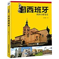 Spain (My Photography Notes) (Chinese Edition)