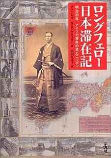 ロングフェロー日本滞在記―明治初年、アメリカ青年の見たニッポン