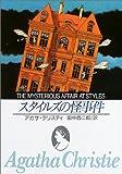 スタイルズの怪事件 (創元推理文庫)