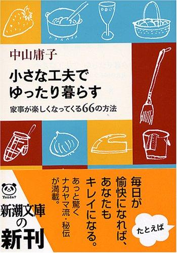 小さな工夫でゆったり暮らす―家事が楽しくなってくる66の方法 (新潮文庫)