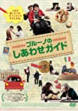 ブルーノのしあわせガイド [DVD] image