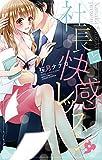 社長と快感レッスン (ミッシィコミックスYLC Collection)