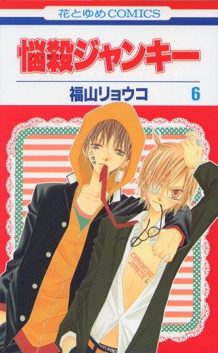 悩殺ジャンキー 第6巻 (花とゆめCOMICS)の詳細を見る