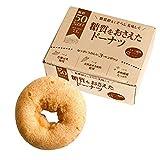 北川製菓 糖質50%OFF 糖質をおさえたドーナツ 10個入