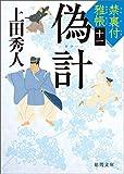禁裏付雅帳十一 偽計 (徳間文庫)