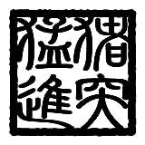nc-smile 四字熟語 ステッカー 角印風 (01M. 猪突猛進, ブラック)