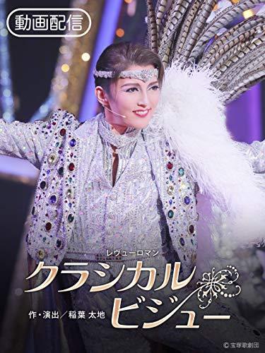 クラシカル ビジュー('17年宙組・東京・千秋楽)