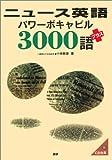 ニュース英語パワーボキャビル3000語プラス