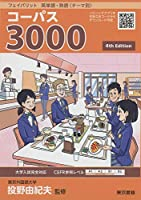 フェイバリット 英単語・熟語〈テーマ別〉 コーパス3000 4th Edition
