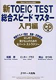新TOEIC test総合スピードマスター―入門編