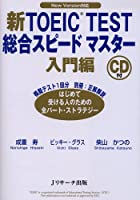 新TOEIC TEST総合スピードマスター―New Version対応 (入門編)