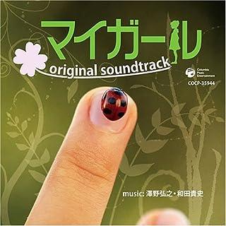 テレビ朝日系「マイガール」オリジナルサウンドトラック