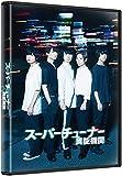スーパーチューナー/異能機関[DVD]