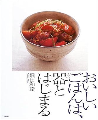 おいしいごはんは、器とはじまる (講談社のお料理BOOK)