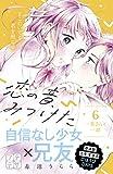 恋の音、みつけた プチデザ(6) (デザートコミックス)