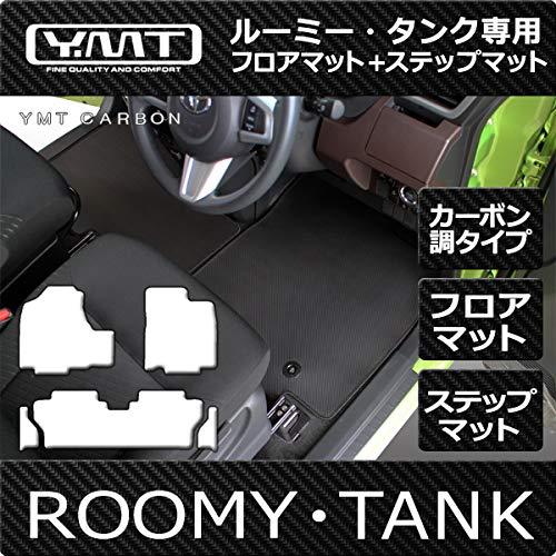 YMT ルーミー タンク 900系 カーボン調ラバー フロアマット ステップマット TANK-CB-3P-STP
