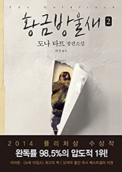 The Goldfinch  Korean Edition    Book 2