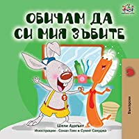 I Love to Brush My Teeth (Bulgarian Book) (Bulgarian Bedtime Collection)