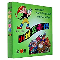 New elf painting biography ( Set all 10 )(Chinese Edition)