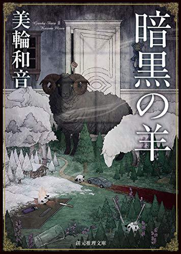 暗黒の羊 (創元推理文庫)