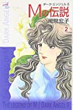 Mの伝説 2―ダーク・エンジェル2 (秋田コミックスエレガンス)