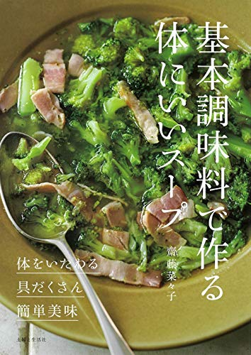 基本調味料で作る体にいいスープの詳細を見る
