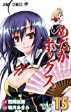 めだかボックス 15 (ジャンプコミックス)