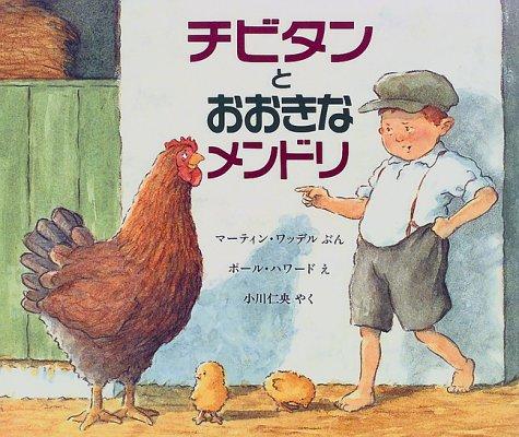 チビタンとおおきなメンドリ (児童図書館・絵本の部屋)の詳細を見る