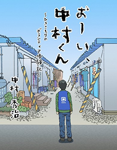 おーい、中村くん―ひきこもりのボランティア体験記