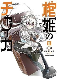 [茶菓山 しん太, 榊 一郎, なまにくATK(ニトロプラス)]の棺姫のチャイカ(3) (角川コミックス・エース)