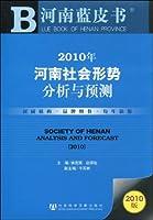 2010年河南社会形势分析与预测