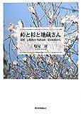 峠と杉と地蔵さん―随想 京都北山・丹波高原/私の山旅から