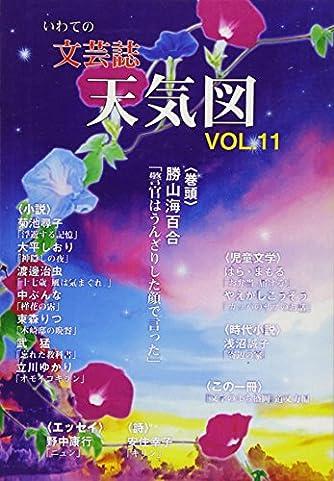 天気図 11号(平成25年)―いわての文芸誌