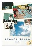 世界の中心で、愛をさけぶ<完全版> 3[DVD]