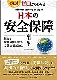 図説・ゼロからわかる 日本の安全保障