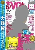 TVガイドPLUS (プラス) VOL.11 2013年 8/12号 [雑誌]