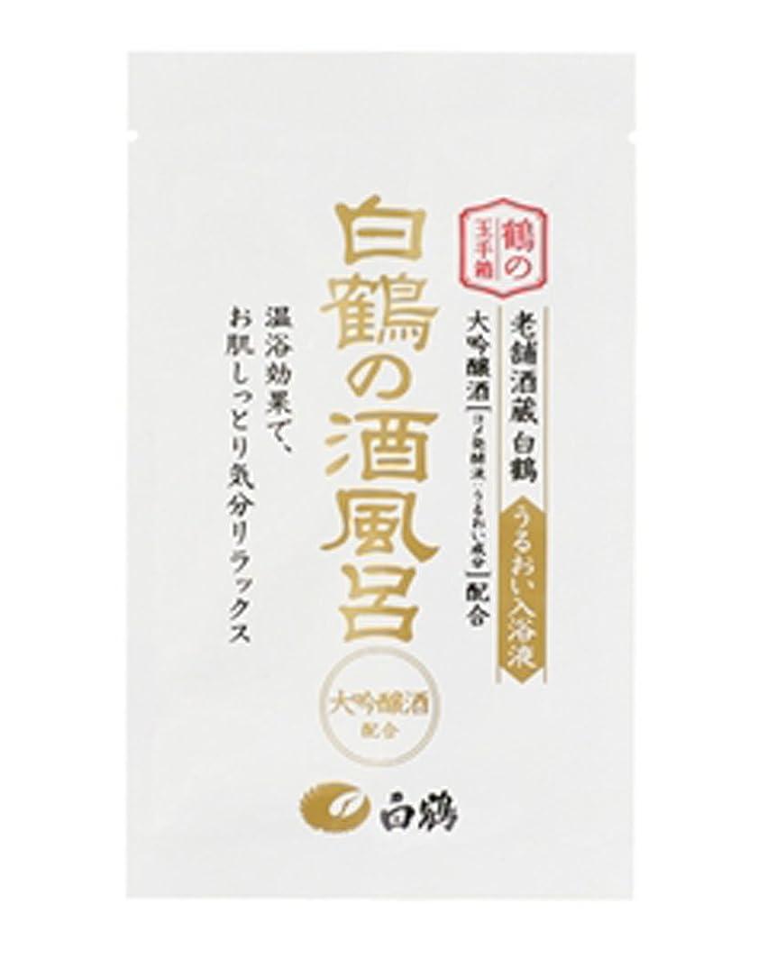 蒸発聡明進行中白鶴の酒風呂 大吟醸酒配合 25ml(入浴剤)