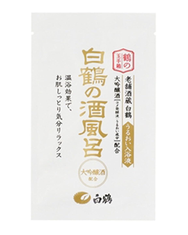 抽出できる夕食を作る白鶴の酒風呂 大吟醸酒配合 25ml(入浴剤)