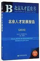 北京人才发展报告(2016)