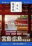 『大人絶景旅』宮島・広島 尾道 倉敷 [2022-23年版] (大人絶景旅 日本の美をたずねて)