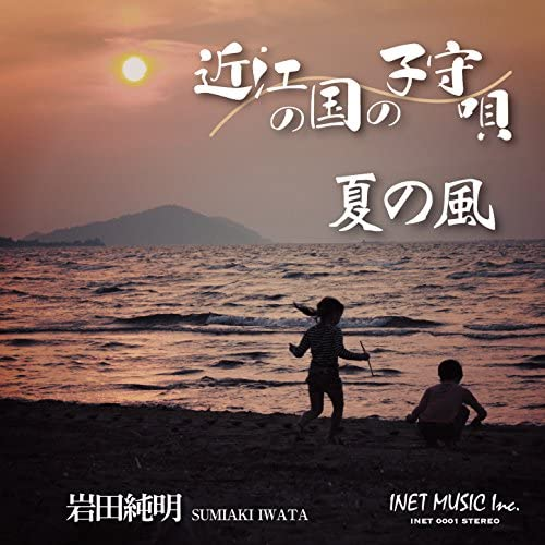 Lullaby of Omi country